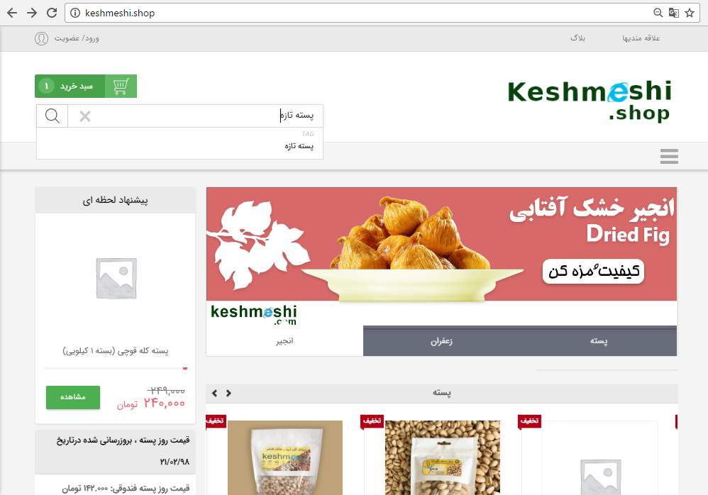 Buy Pistachio Online / Buy Fresh Pistachio / Buy Pistachio Dry /-keshmeshi.shop